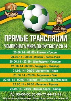 Чемпионат мира по футболу прямая трансляция россия 2
